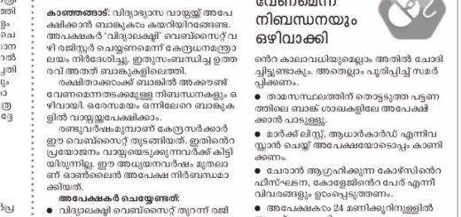 An Excerpt From Kerala News Paper About Education Loan